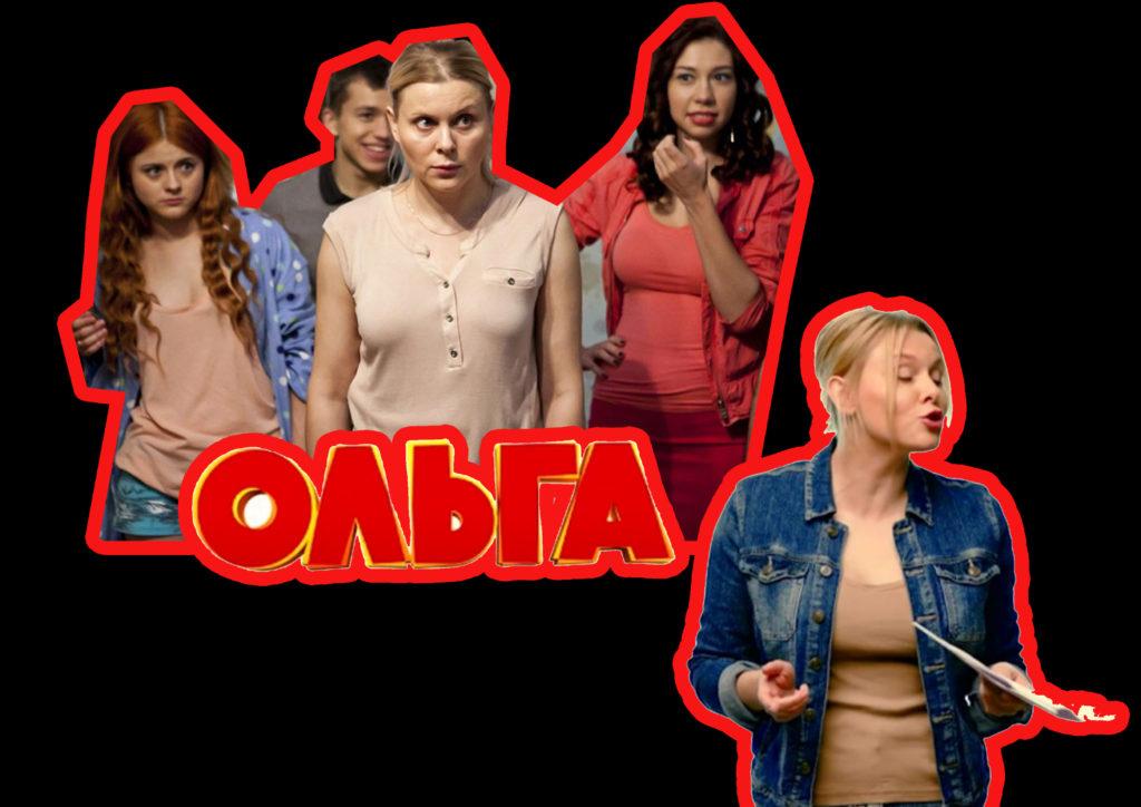 главная героиня сериала «Ольга»