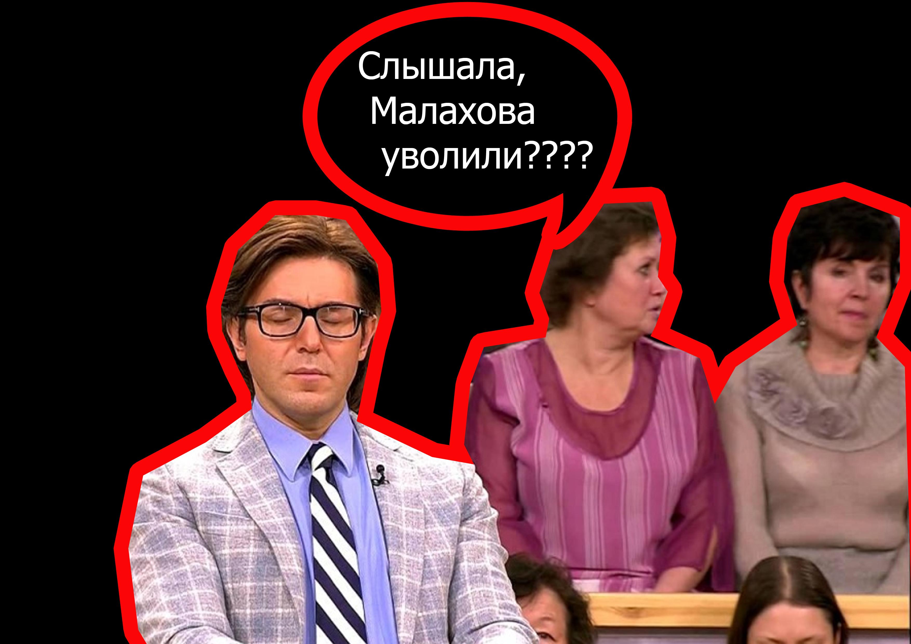 малахова уволили