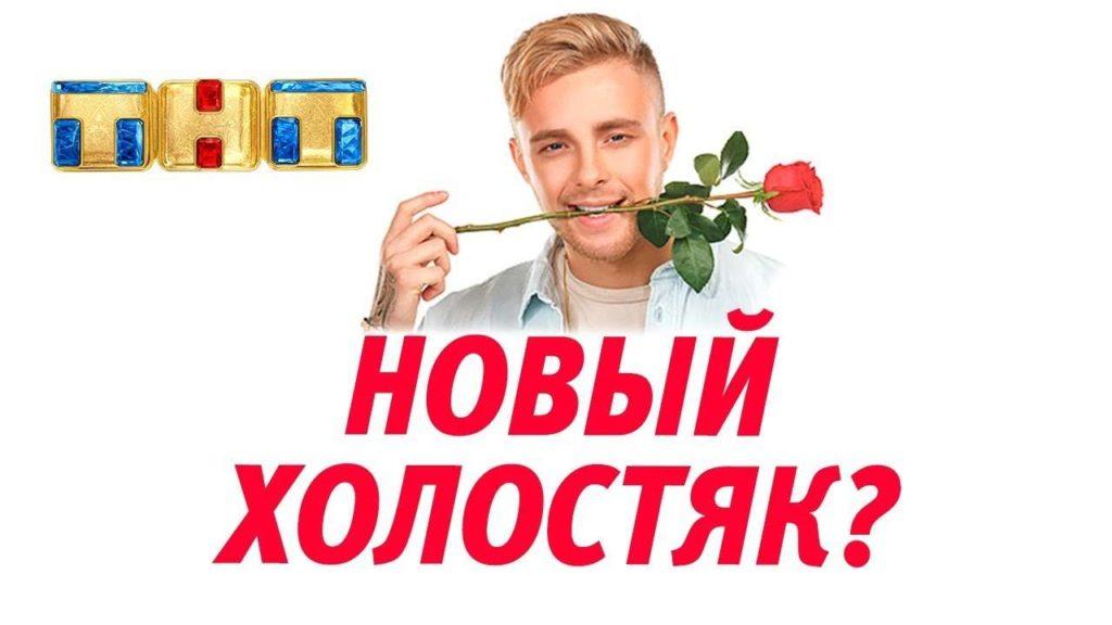 шоу Холостяк с Егором Кридом