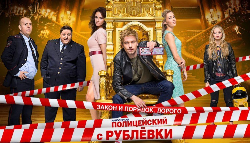 новый сезон «Полицейский с Рублёвки»