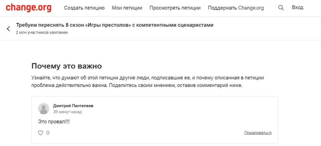 Петиция против 8 сезона«Игра престолов»